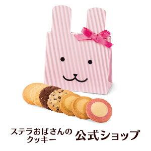 クッキー 詰め合わせ ギフト 焼き菓子 お菓子 ギフト プレゼント プチギフト ステラおばさんのクッキー うさぎクラフト(ピンク)・アニマルクラフト(カラー) カジュアル定番 手提げ袋