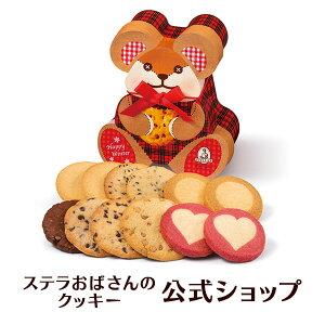 ステラおばさんのクッキーステラベア/19クリスマスフェア手提げ袋SS付き小分けプレゼント