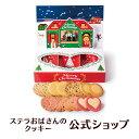 クッキー 詰め合わせ ギフト 焼き菓子 お菓子 ギフト プレゼント プチギフト ステラおばさんのクッキー クリスマスパ…