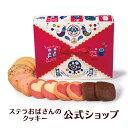 クッキー 詰め合わせ ギフト 焼き菓子 お菓子 ギフト プレゼント プチギフト ステラおばさんのクッキー ジョイフルス…