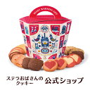 クッキー 詰め合わせ ギフト 焼き菓子 お菓子 ギフト プレゼント プチギフト ステラおばさんのクッキー ジョイフルバ…