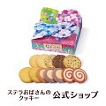 ステラおばさんのクッキーあじさいギフト(M)/19あじさいフェア手提げ袋SS付き小分けプレゼント