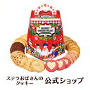 ステラおばさんのクッキー ステラズバーレル(クリスマス)/19クリスマスフェア 手提げ袋マチ広付 小分け プレゼント