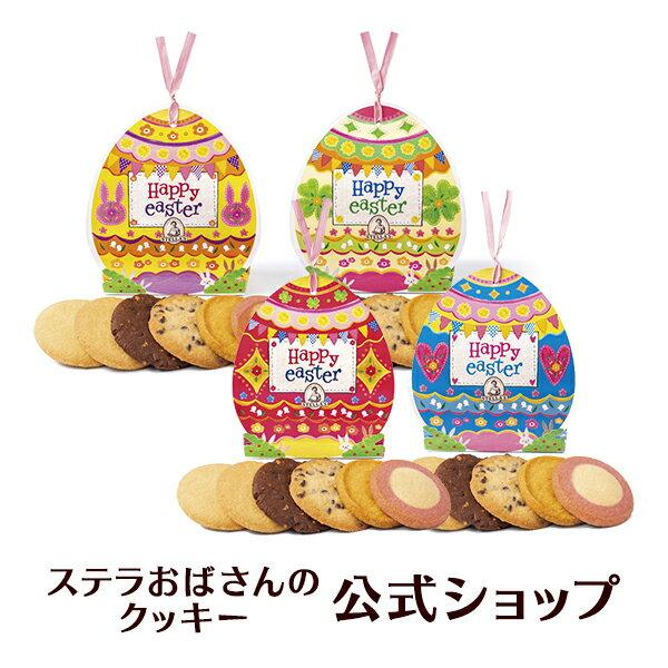 ステラおばさんのクッキー イースターエッグ/19イースターフェア 手提げ袋SS付き 小分け プレゼントギフト 贈り物 結婚式 誕生日 プレゼント お菓子 スイーツ 洋菓子 焼き菓子 手土産 お礼 内祝い