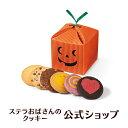 ステラおばさんのクッキー おばけテントボックス/19ハロウィンフェア 手提げ袋SS付き 小分け プレゼント