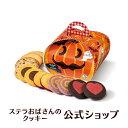 ステラおばさんのクッキー ジャンボパンプキン/19ハロウィンフェア 手提げ袋SS付き 小分け プレゼント