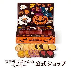 ステラおばさんのクッキーハロウィンパーティー/19ハロウィンフェア手提げ袋SS付き小分けプレゼント