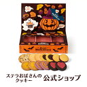ステラおばさんのクッキー ハロウィンパーティー/19ハロウィンフェア 手提げ袋SS付き 小分け プレゼント