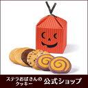 クッキー 詰め合わせ ギフト ハロウィン 焼き菓子 お菓子 プレゼント プチギフト ステラおばさんのクッキー おばけテ…