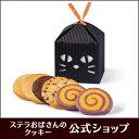 クッキー 詰め合わせ ギフト ハロウィン 焼き菓子 お菓子 プレゼント プチギフト ステラおばさんのクッキー キャット…