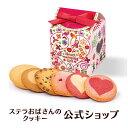 ステラおばさんのクッキー ハピネステントボックス/20バレンタインデーフェア 手提げ袋SS付き 小分け バレンタイン プ…