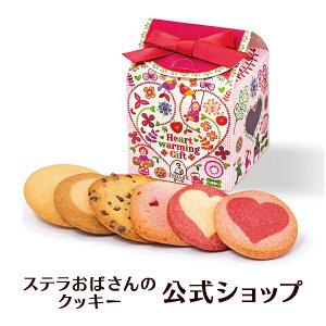 ステラおばさんのクッキー ハピネステントボックス/20バレンタインデーフェア 手提げ袋SS付き 小分け バレンタイン プレゼントギフト 贈り物 結婚式 誕生日 プレゼント お菓子 スイーツ 洋