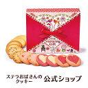 ステラおばさんのクッキー ハピネススクエア/20バレンタインデーフェア 手提げ袋S付き 小分け バレンタイン プレゼン…