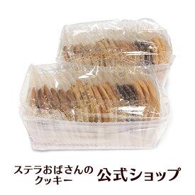 【訳あり】ステラおばさんのクッキー WEB限定送料無料お徳用バラエティパック 2個セット ※お届け日指定不可