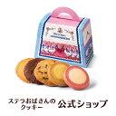 クッキー 詰め合わせ ギフト ステラおばさんのクッキー WEB限定 マイチョイス 手提げ袋 SS 付き クッキー ギフト 詰め…