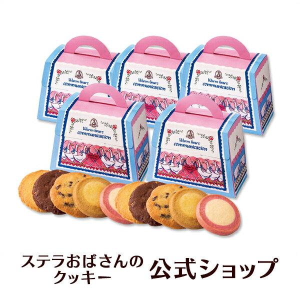 クッキー 詰め合わせ ギフト ステラおばさんのクッキー WEB限定 マイチョイス5個セット 手提げ袋 SS 付き クッキー ギフト 詰め合わせ バレンタイン プレゼント