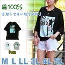 M L LL 3L 4L 5L 【男女兼用 メンズM~5L13号〜23号】大きいサイズ レディース 大きいサイズTシャツ LLサイズ・3Lサイズ・4Lサイズ 13号・15号・17号・19号マニッシュ