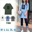 M L LL 3L 4L 5L 【大きいサイズM~5L13号〜23号】レディース 大きいサイズTシャツ LLサイズ・3Lサイズ・4Lサイズ 13号・15号・17号・19号マニッシュ ママ 大きいサイズ