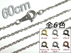 [JA001]あずき型ネックレスチェーン60cm アンティーク色[RPT]