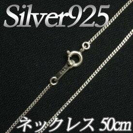 [IA001]Silver925(純銀) シルバーネックレスチェーン50cm(線径0.25mm) 喜平チェーン[RPT]