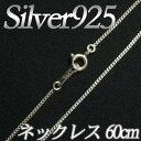 [IA001]Silver925(純銀) シルバーネックレスチェーン60cm(線径0.25mm) 喜平チェーン[RPT]