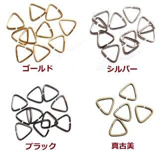三角カン8mm10ケ(アンティーク色は6ケ)