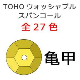 [AE001]TOHOウォッシャブルスパングル(スパンコール)亀甲 (4mm/5mm/6mm/8mm)全27色[RPT]