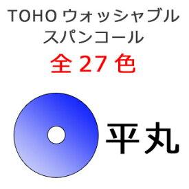 [AE002]TOHOウォッシャブルスパングル(スパンコール)平丸 (3mm/4mm/5mm/6mm)全27色[RPT]