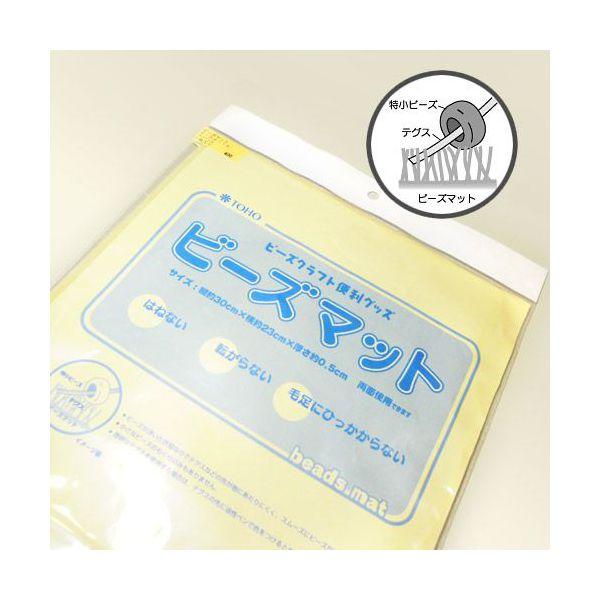 [AG999]TOHO ビーズマット【手芸/アクセサリー作り】[RPT]