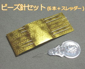 [BC002]MIYUKI ビーズ針セット(6本+スレッダー)[RPT]