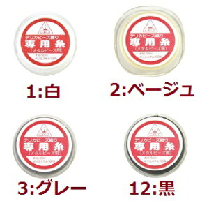 [BC003]MIYUKI デリカビーズ織り専用糸(メタルビーズ専用糸)TH4 #50 約50m巻 【ミユキ MIYUKI】[RPT]