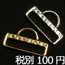 [EZ001]ステッチ用金具(デリカビーズ織り、ペヨーテステッチ向けストラップ金具)[RPT]
