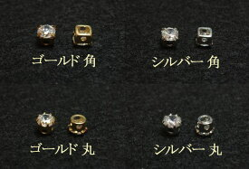 [CC004]キュービックジルコニア(5ケ入) 爪付きビーズ(ビジュー) 丸(ラウンド)/四角 4mm[RPT]