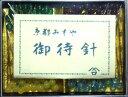 [VA001]みすや針 御待針 4色【京都/ソーイング/和裁/裁縫/まちばり】[RPT]