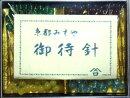 【メール便可】みすや御待針4色【京都/ソーイング/和裁/裁縫/まちばり】