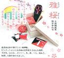 【送料無料】ミササソーイングセット雅桜お裁縫道具桐箱入りセット(9点セット)【和裁/洋裁/ソーイング】