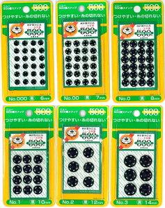 [VA001]ニュー500番スナップ 全6サイズ 黒[RPT]