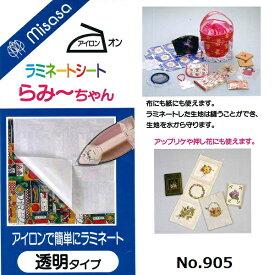 [VE001]ミササ ラミネートシート「らみ〜ちゃん」(No.905) 透明タイプ 43×60cm[RPT]