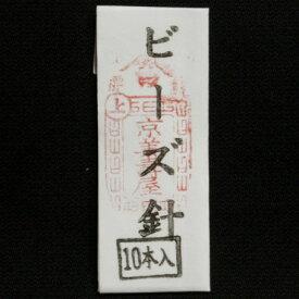 [VA001]みすや針 ビーズ針 10本入り【京都/ソーイング/和裁/裁縫】[RPT]