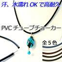 [CE003]PVCチューブチョーカー 3mm 〜50cm[RPT]