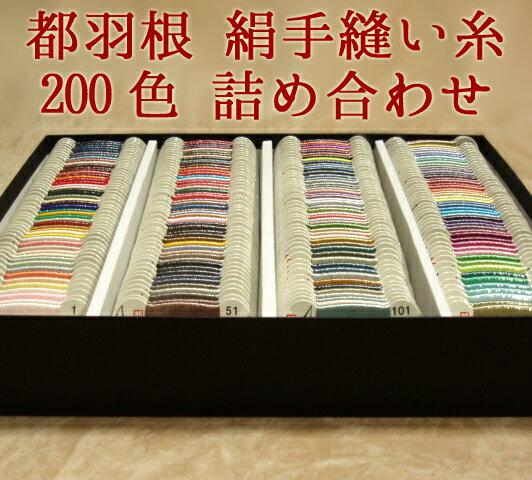 [VB001]都羽根(みやこばね) 絹手縫い糸カード巻 200色詰め合わせ【シルク/手まり糸/手毬糸/てまり糸】[RPT]