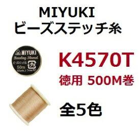 [BE001]【メール便不可】MIYUKI ミユキビーズステッチ糸(徳用500M巻) 全5色[RPT]