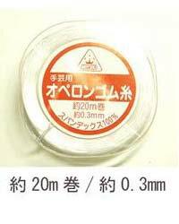[BE006]MIYUKI オペロンゴム糸0.3mm/20m巻【ブレスレット用ゴム糸】[RPT]