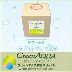 【正規代理店】グリーンアクア業務用5リットル(原液)除菌消臭!除菌後は無害な水に戻ります【送料無料】