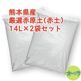 熊本県産「厳選赤原土(赤土) 14L」×2袋セット送料無料!放射能不検出。何も混ぜていない、熊本県産の赤土そのままになります。畑にもご利用いただけます。