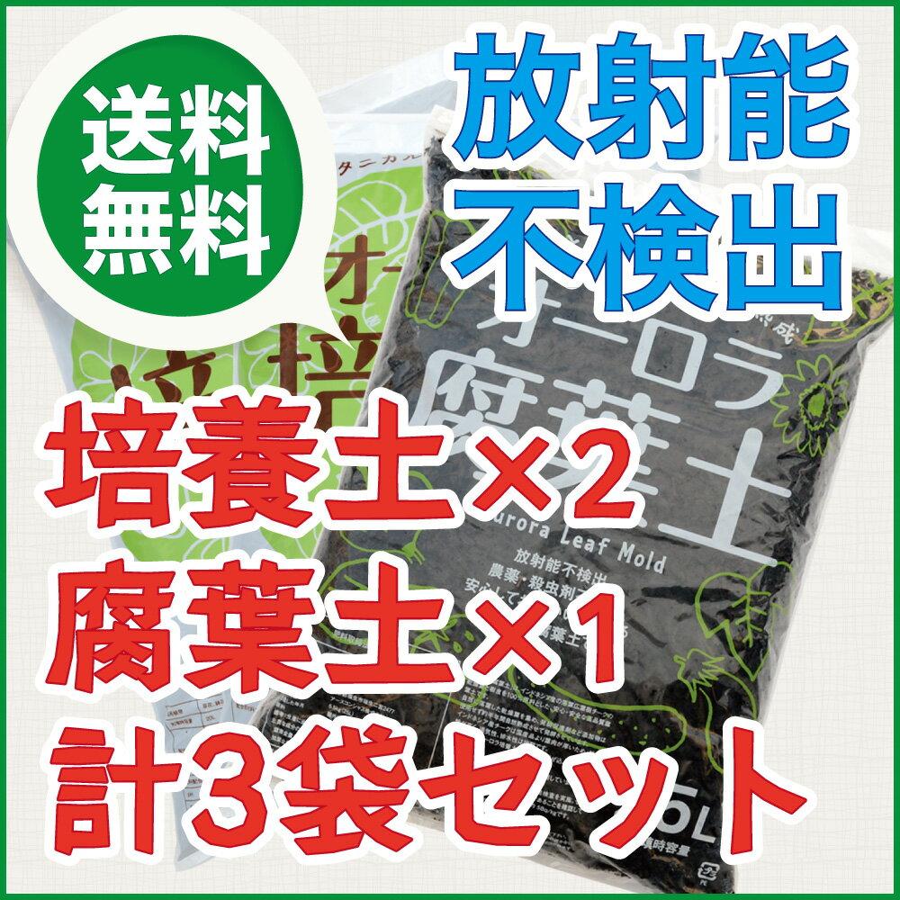 「オーロラ培養土2袋+オーロラ腐葉土1袋 合計3袋セット」放射能不検出。動物性原料不使用。安全性にこだわった高品質培養土と腐葉土の送料無料お薦めセット★