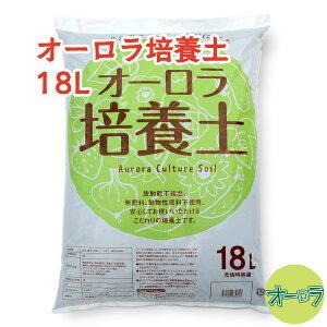 「オーロラ培養土 18L」放射能不検出・動物性原料不使用・肥料無添加。産地の明確な7種の原料をブレンドしたこだわりの培養土(新容量)