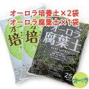「オーロラ培養土2袋+オーロラ腐葉土1袋 合計3袋セット」放射能不検出。動物性原料不使用。安全性にこだわった高品質…