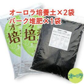「オーロラ培養土2袋+無添加バーク堆肥1袋 合計3袋セット」放射能不検出。発酵促進剤不使用。安全性にこだわった高品質培養土とバーク堆肥の送料無料お薦めセット★