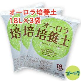 「オーロラ培養土 18L」×3袋セット 送料無料!放射能不検出・動物性原料不使用・肥料無添加。産地の明確な7種の原料をブレンドしたこだわりの培養土(新容量)